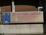 """الجنرال عرشان مطالب بمحكمة الاستئناف في قضية """"الطبيب"""" رشيد صبري الذي اختفى عن الأنظار"""