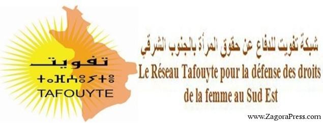 تقديم التقرير السنوي حول العنف ضد المرأة بالجنوب الشرقي يوم 19 يناير بالراشيدية