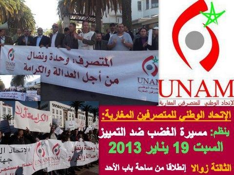 الجمع العام التأسيسي للفرع الإقليمي للاتحاد الوطني للمتصرفین المغاربة بزاكورة يوم السبت 12 يناير 2013