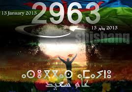 يوم إشعاعي للجمعية المغربية للبحث والتبادل الثقافي بورزازات بمناسبة رأس السنة الأمازيغية 2963