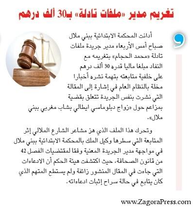 """تغريم مدير جريدة """"ملفات تادلة"""" ب30 ألف درهم إثر خبر زائف"""