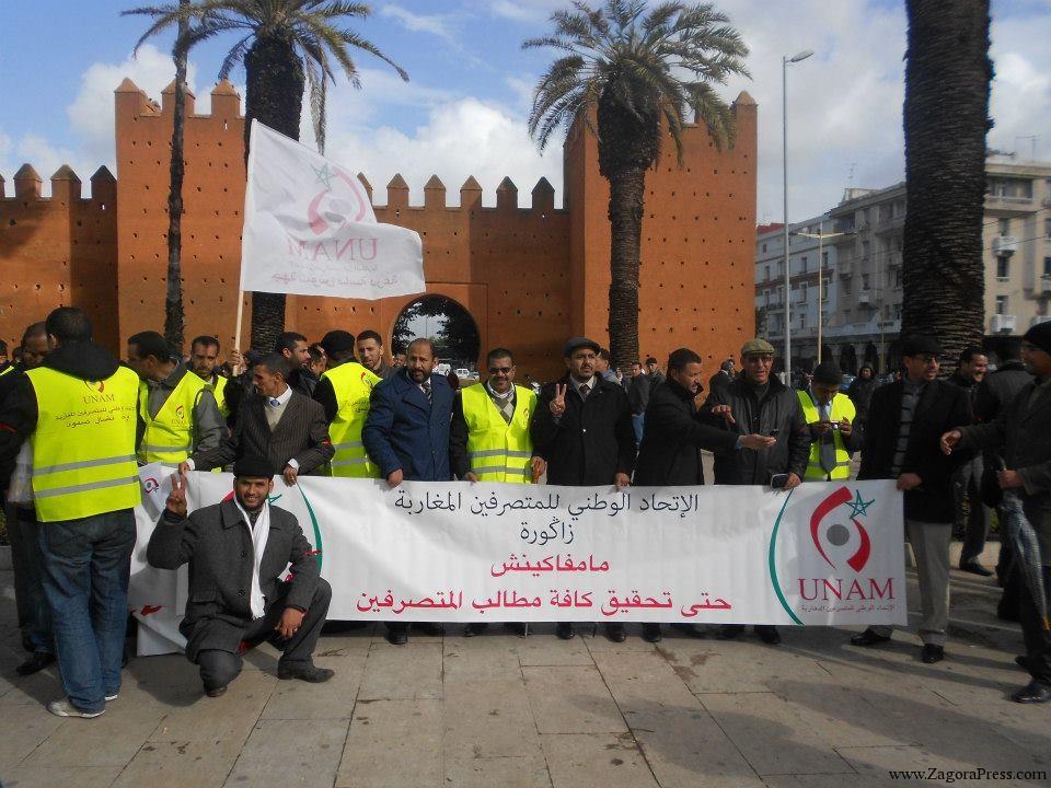 متصرفو زاكورة شاركوا في مسيرة تاريخية للاتحاد الوطني للمتصرفين