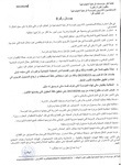 المكتب الجديد للجمعية الخيرية دار الطالب افرا يطرد الاطر الاداريين و يتنكر لاجورهم التي فاقت 30 شهر