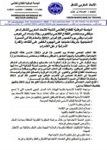 الجامعة الوطنية للقطاع الفلاحي تشارك في إضراب ومسيرة 28 فبراير 2013