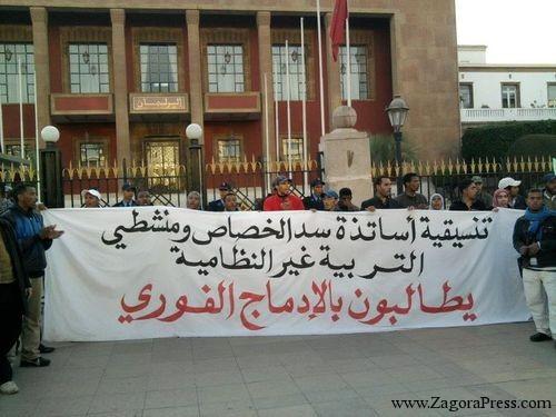 وقفة إحتجاجية لأساتدة سد الخصاص والتربية غير النظامية بزاكورة