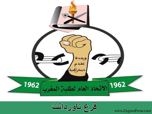 بيان استنكاري لمكتب فرع الاتحاد العام لطلبة المغرب بالكلية المتعددة التخصصات بتارودانت