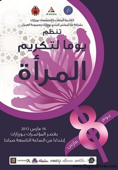 تنظم الكلية متعددة التخصصات بورزازات التابعة لجامعة ابن زهر يوما لتكريم المرأة