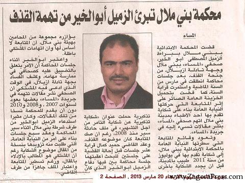محكمة بني ملال تبرئ الصحفي بجريدة المساء أبوالخير من تهمة القذف