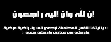 تعزية في وفاة السيد عبد الله الزراد أستاذ بم/م أمراد جماعة أيت بوداود زاكورة