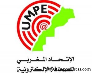 الاتحاد المغربي للصحافة الإلكترونية ينظم وقفة احتجاجية رمزية أمام البرلمان الاحد 21 أبريل 2013