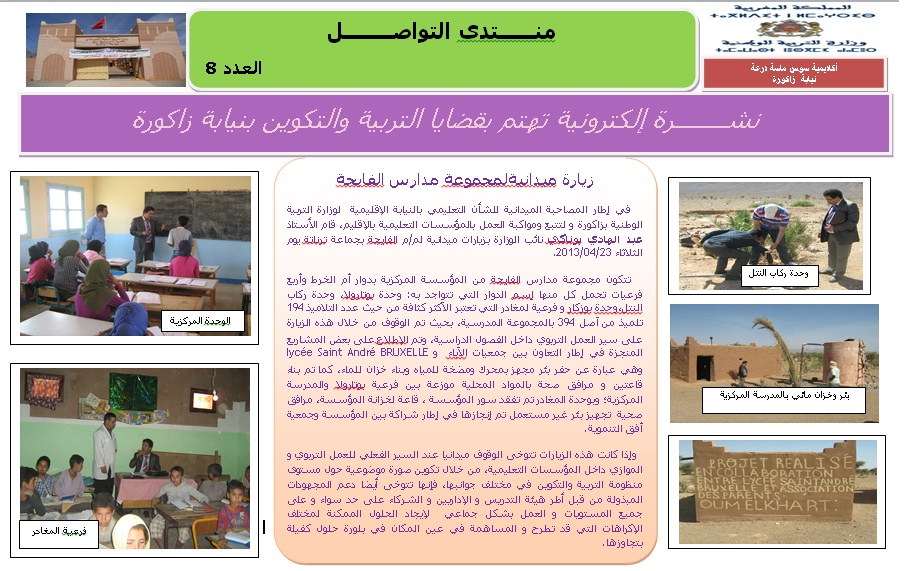 النشرة الإلكترونية لنيابة وزارة التربية الوطنية بزاكورة لشهر أبريل