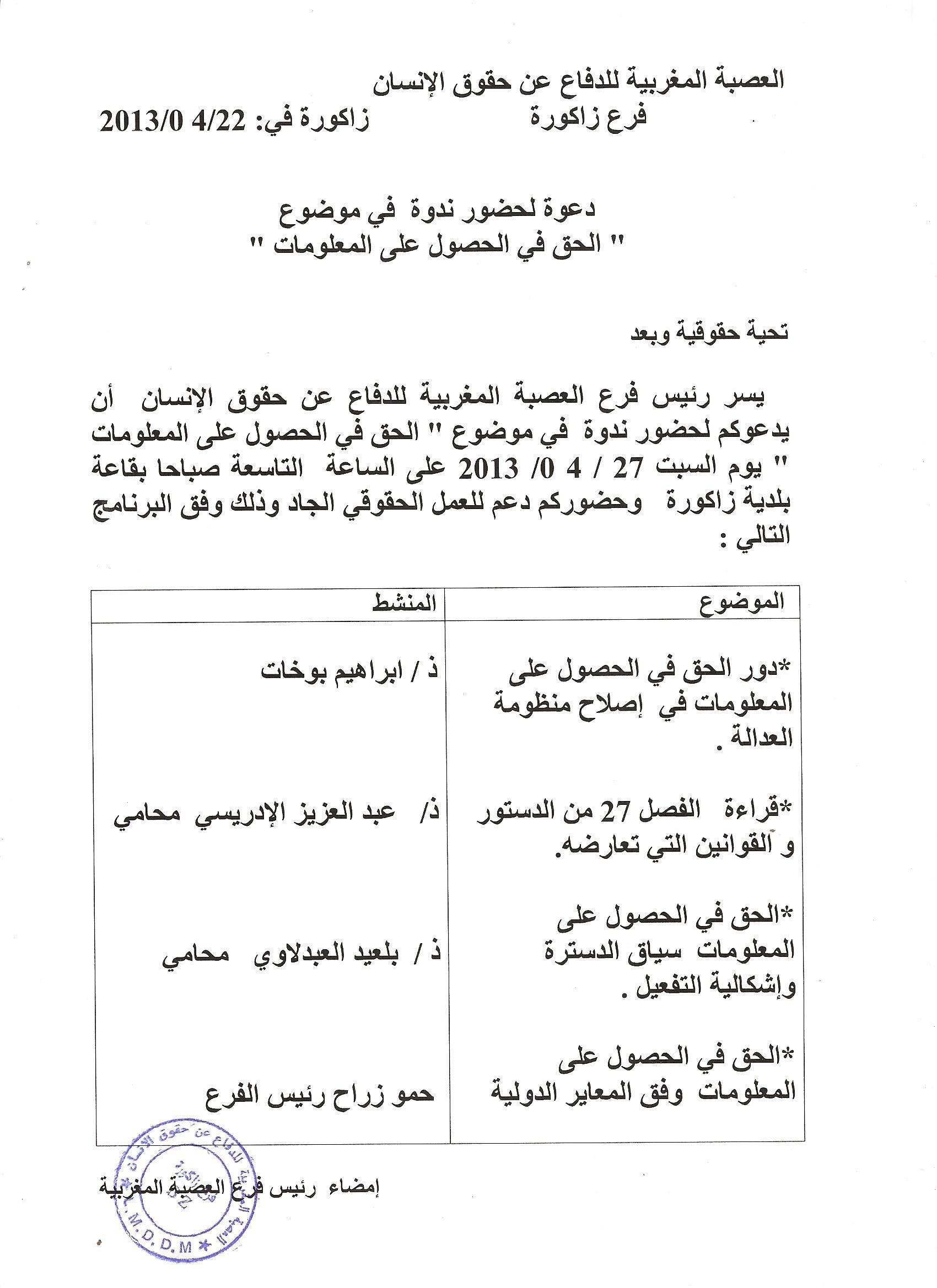 """العصبة المغربية لحقوق الإنسان :  ندوة في موضوع """" الحق في الحصول على المعلومات """""""
