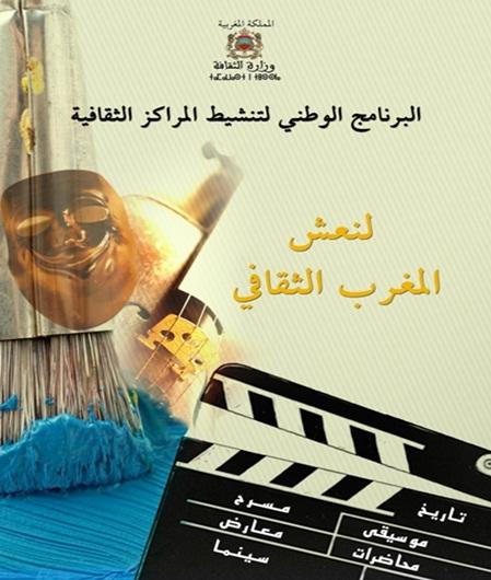 """انطلاق البرنامج الوطني لتنشيط المراكز الثقافية تحت شعار """" لنعش المغرب الثقافي"""""""