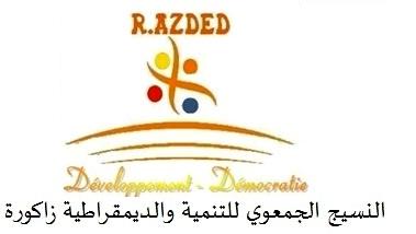 """النسيج الجمعوي ينظم يومي 27 و28 أبريل ندوة لمشروع  """"من أجل تعبئة منظمات المجتمع المدني لإدماج بعد حقوق الإنسان في برامجها التنموية"""""""