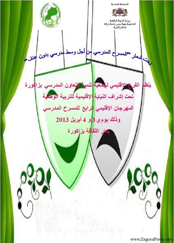 تنظيم المهرجان الرابع للمسرح المدرسي بزاكورة