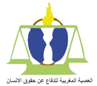 """بيان العصبة المغربية للدفاع عن حقوق الإنسان بزاكورة حول ما تعرضت له المواطنة """" رقية العبدلاوي"""""""