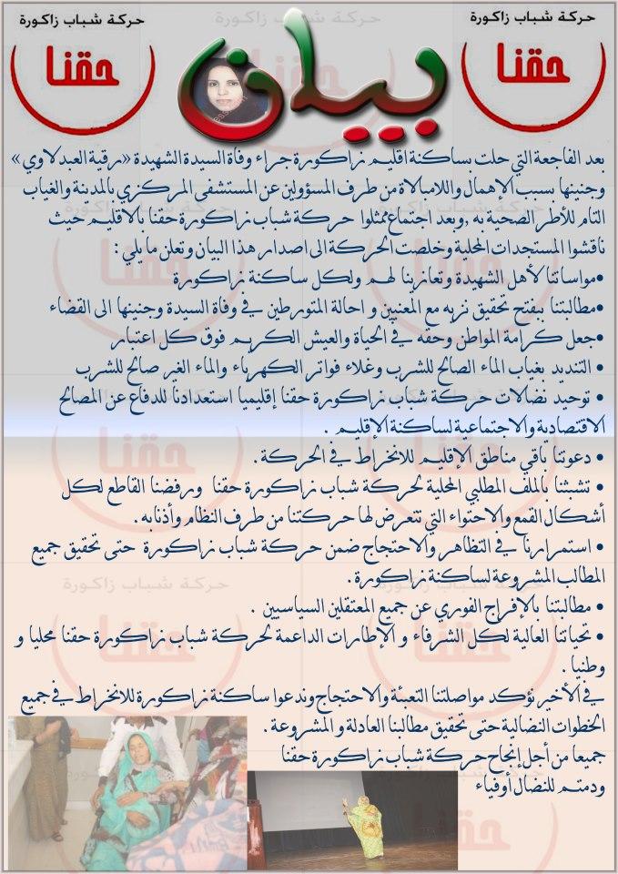 """يبان حركة شباب زاكورة حقنا بزاكورة حول وفاة """"رقية العبدلاوي"""""""