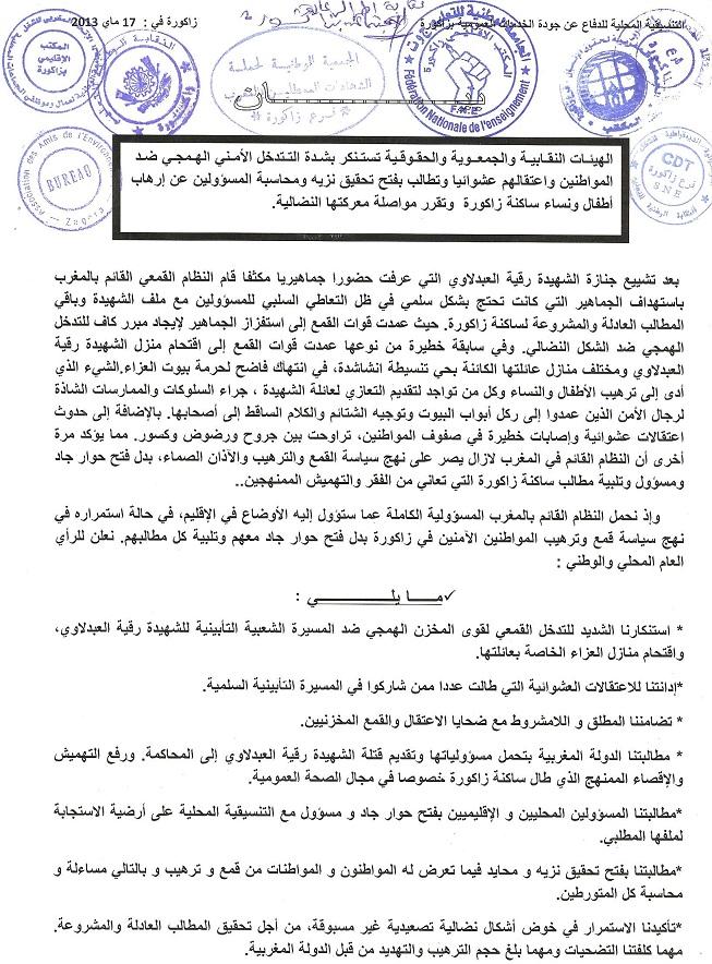 الهيئات الحقوقية والجعوية بزاكورة تستنكر الإعتقالات العشوائية خلال مسيرة الثلاثاء الماضي