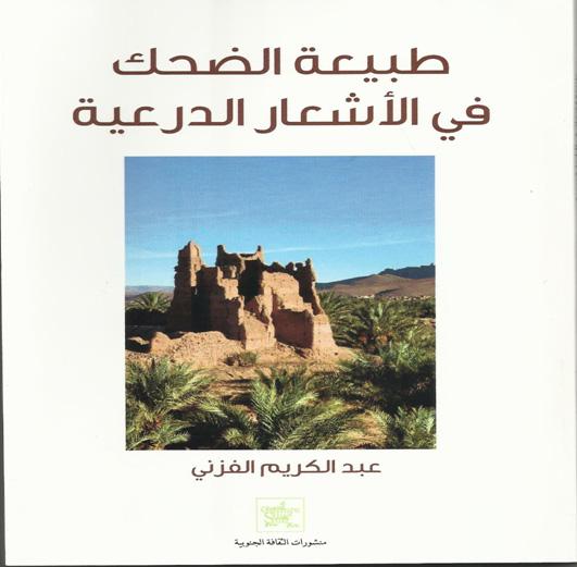 """قراءة في كتاب """"طبيعة الضحك في الأشعار الدرعية """" للباحث عبد الكريم الفزني"""