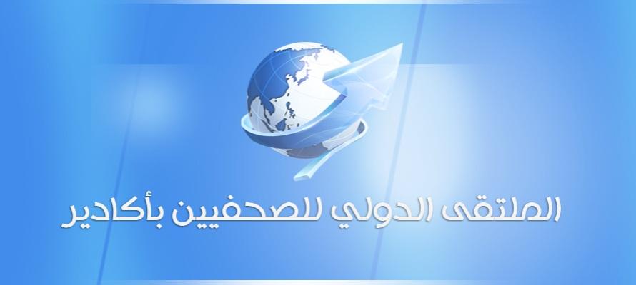 الملتقى الدولي للصحافيين بأكادير
