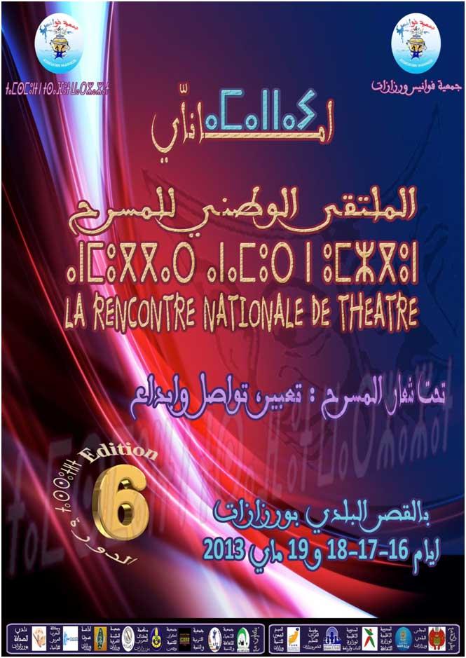 انطلاق فعاليات الملتقى الوطني السادس للمسرح (أماناي)