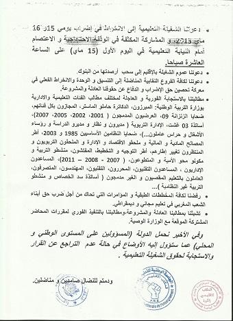 نقابات التعليم بزاكورة تخوض إضرابا لـ48 ساعة يومي 15 و16 ماي 2013