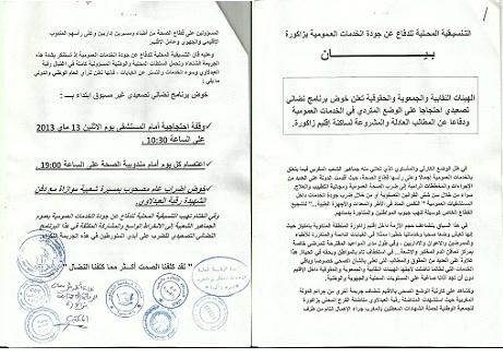 التنسيقية المحلية للدفاع عن جودة الخدمات العمومية بزاكورة تدعو لوقفات ومسيرات احتجاجية بالإقليم