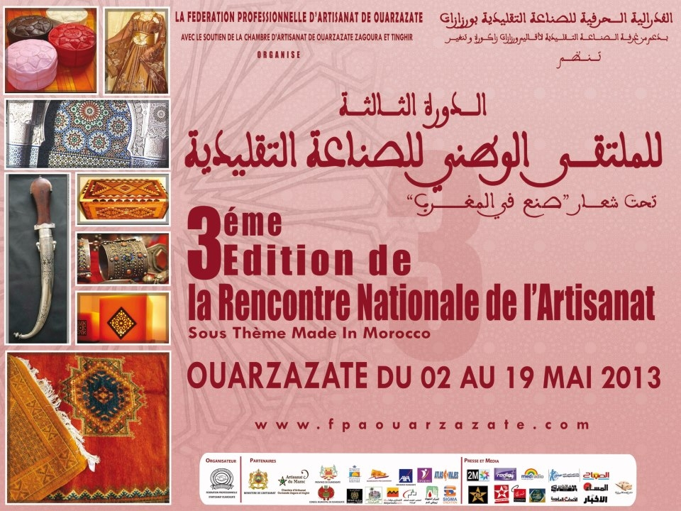 """الملتقى الوطني للصناعة التقليدية في دورته الثالثة تحت شعار """"صنع في المغرب """""""