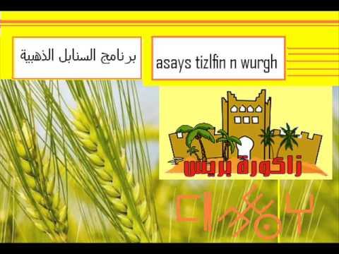 """إنطلاق برنامج """"السنابل الذهبية"""" لـ """"محمد أوشن"""" عبر زاكورة بريس"""