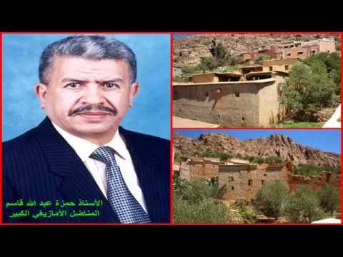 الشاعر و الفنان الأمازيغي محمد اوشن