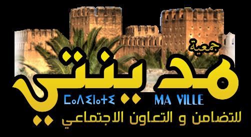 جمعية مدينتي Ass Ma-Ville مولود جمعوي جديد يرى النور بمدينة تارودانت