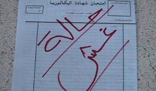 ضبط 315 حالة غش أثناء إجراء تصحيح أوراق التحرير في امتحان نيل شهادة الباكلوريا برسم دورة يونيو2013 بجهة سوس ماسة درعة