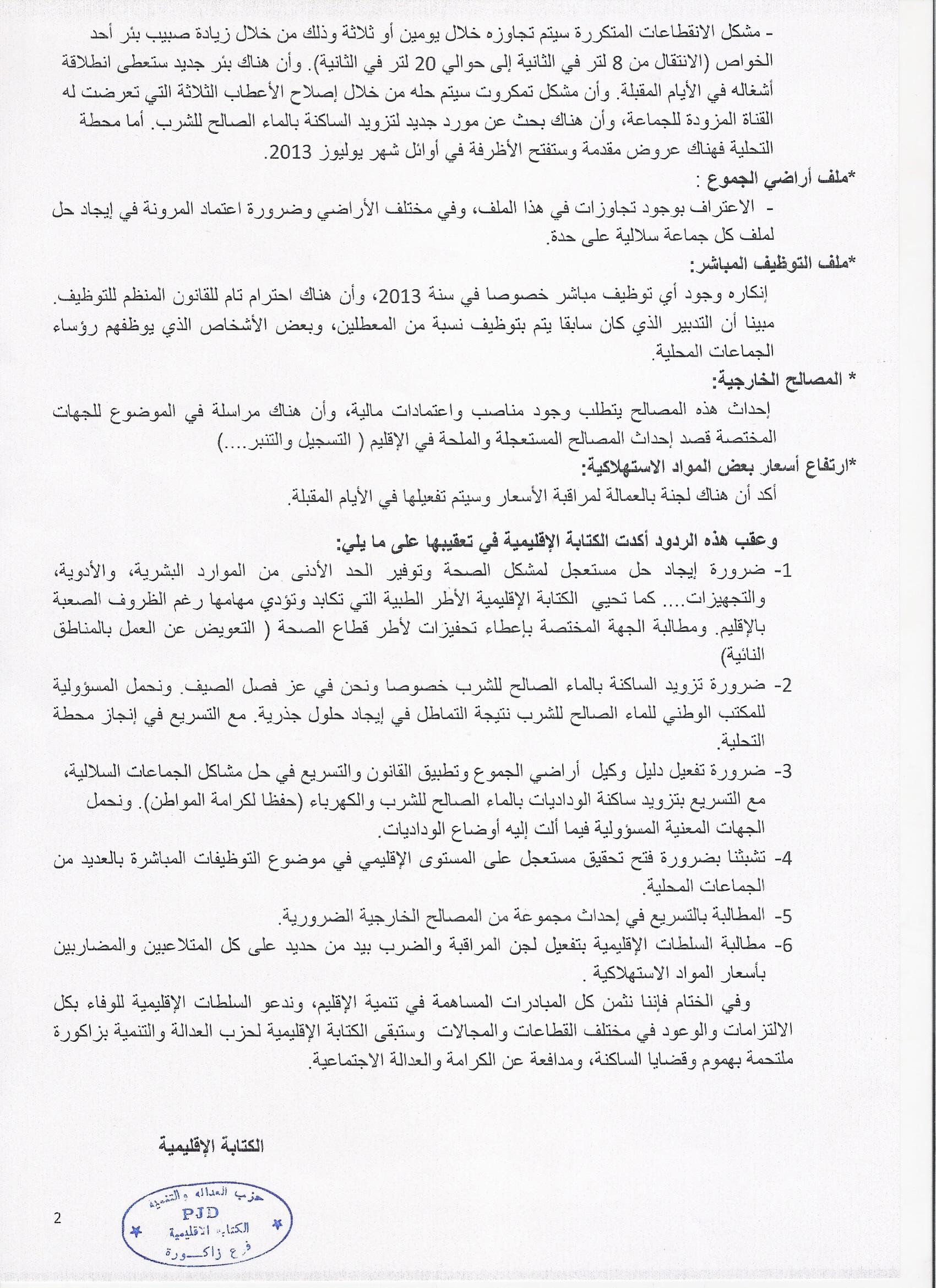 بلاغ الكتابة الاقليمية لحزب العدالة و التنمية بزاكورة