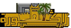 زاكور ة بريس تعتذر لزوارها الكرام عن الغياب الإضطراري