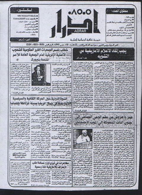 """الإعلام الأمازيغي نموذج جريدة """" أدرار"""""""