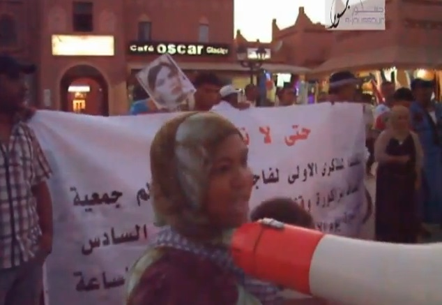 الوقفة الاحتجاجية المنظمة من طرف جمعية إنصاف ضحايا تيشكا