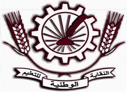 بيان المجلس الاقليمي للنقابة الوطنية للتعليم حول وضعية التعليم بوجدة