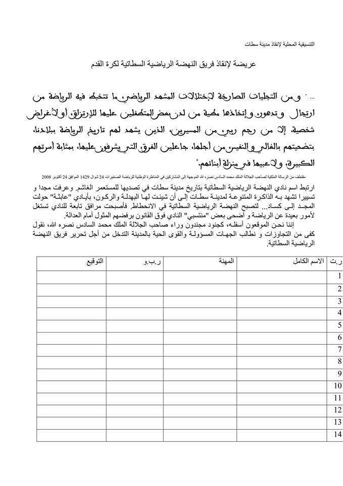 التنسيقية المحلية لإنقاذ مدينة سطات : سطات و سوق المزاد الجماعي