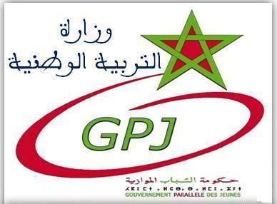 وزارة التربية الوطنية لحكومة الشباب الموازية تطالب بتمديد عطلة عيد الاضحى