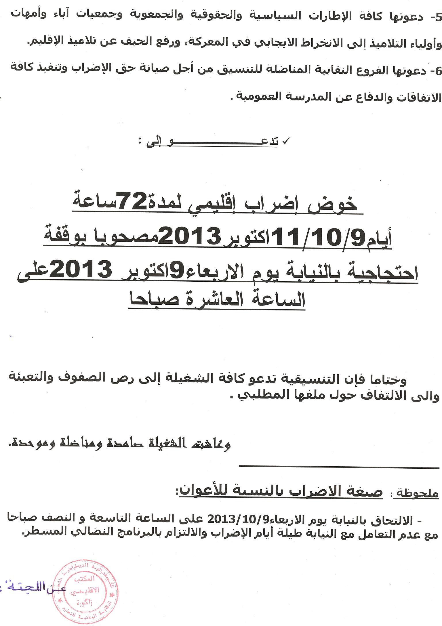 زاكورة: اعوان شركة sos/تارجيت يخوضون إضرابا لمدة 72 ساعة ووقفة إحتجاجية يوم الأربعاء 9 أكتوبر