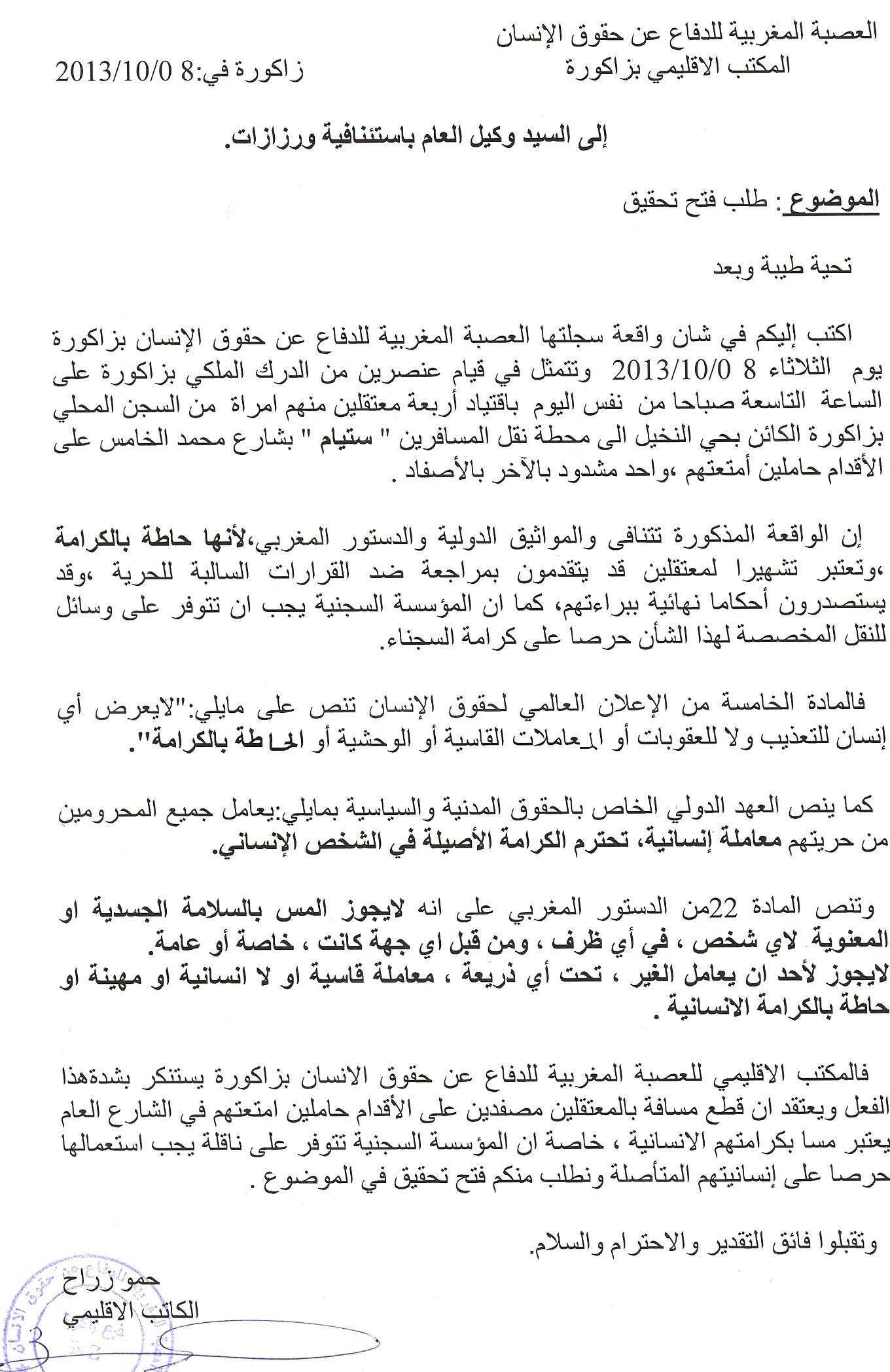 الدرك الملكي ينقل السجناء بالحافلة و العصبة المغربية تطلب فتح تحقيق