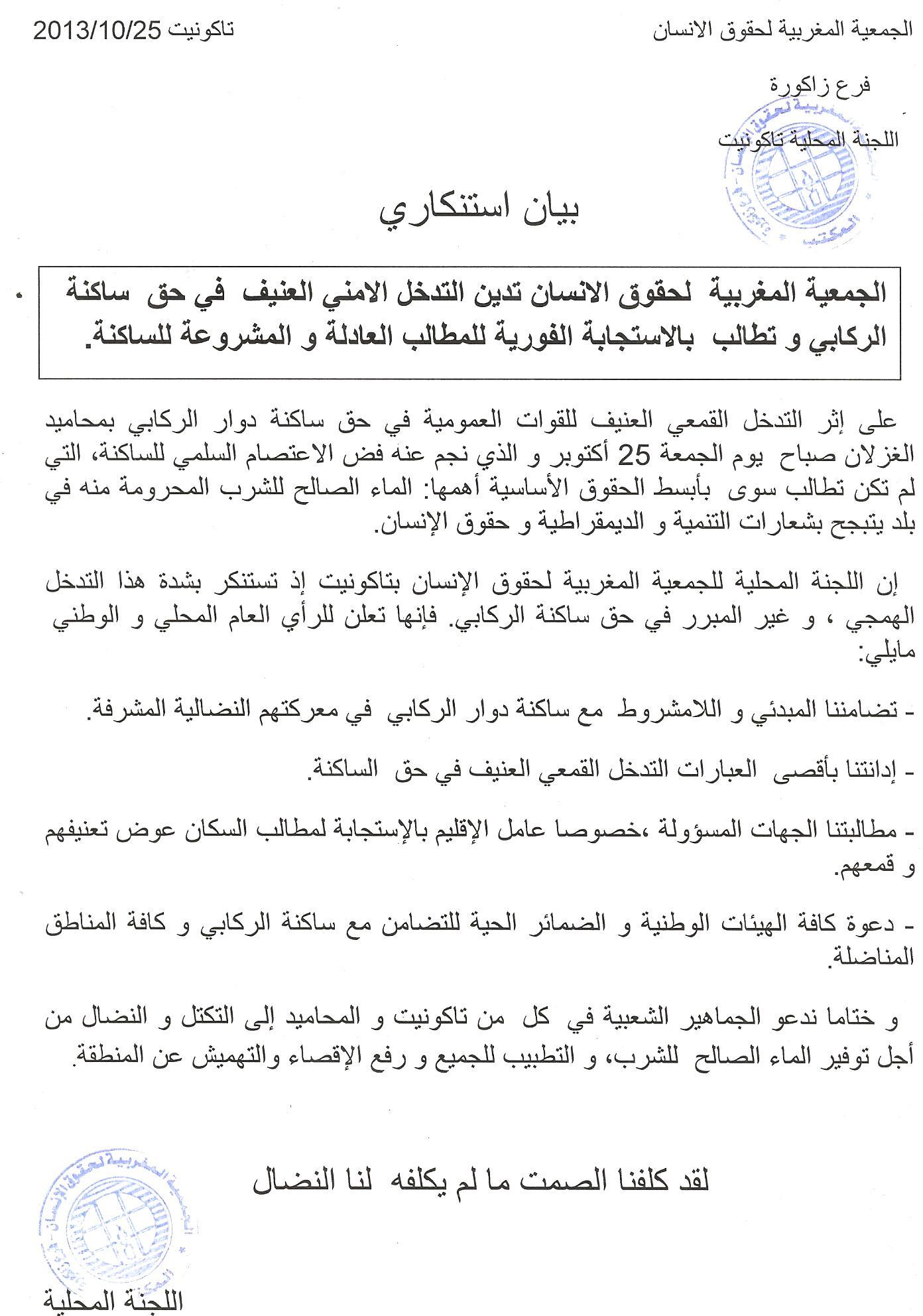 تاكونيت: الجمعية المغربية للدفاع عن حقوق الإنسان تطالب عامل الإقليم بالإستجابة لمطالب ساكنة الركابي المعتصمة