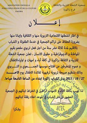إفتتاح الموسم الجمعوي والتربوي لجمعية الشعلة بزاكورة يوم الأحد القادم بدار الشباب
