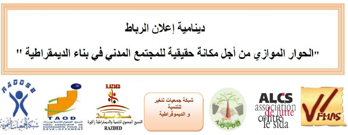 """زاكورة: مناظرة جهوية حول """"الحركة الجمعوية بالمغرب ورهانات البناء الديمقراطي"""" يوم الأحد 10 نونبر"""