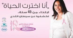 حملة الكشف عن سرطان الثدي تحقق 77.3 من أهدافها