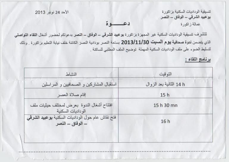 لقاء تواصلي للوداديات السكنية بوعبيد الشرقي – الوفاق – النصر بزاكورة