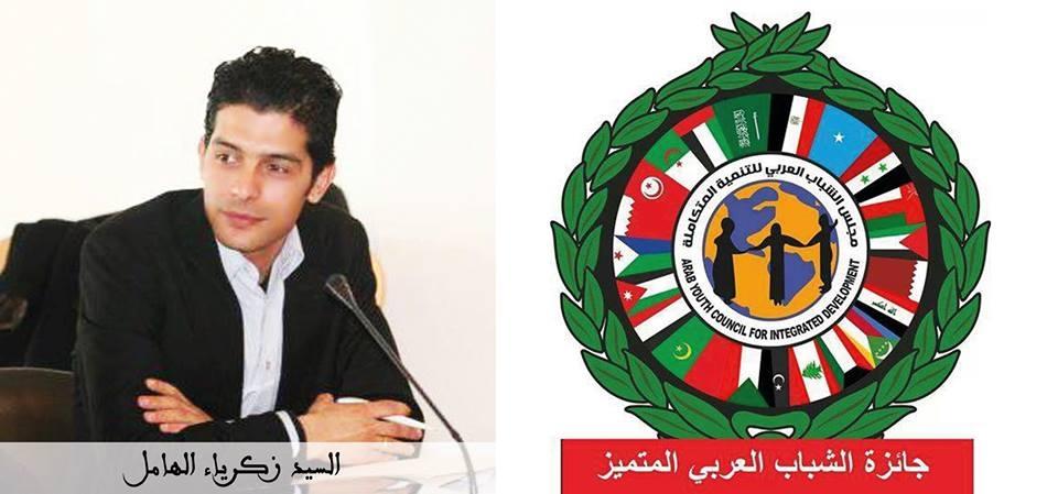 """""""زكرياء الهامل"""" يفوز بجائزة الشباب العربي المتميز"""
