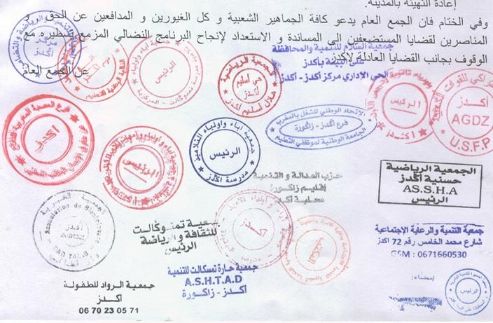 أكدز: هيئات حقوقية ونقابية وجمعوية تستنكر محاولة الإستيلاء على أرض من طرف رئيس المجلس البلدي