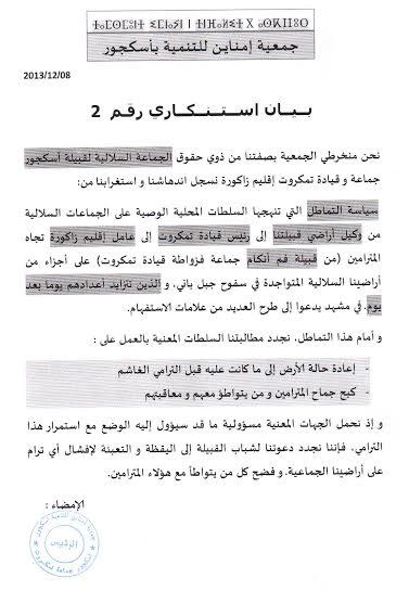 """تمكروت: منخرطو جمعية """"إمناين للتنمية بأسكجور"""" يصدرون بيانهم الثاني"""