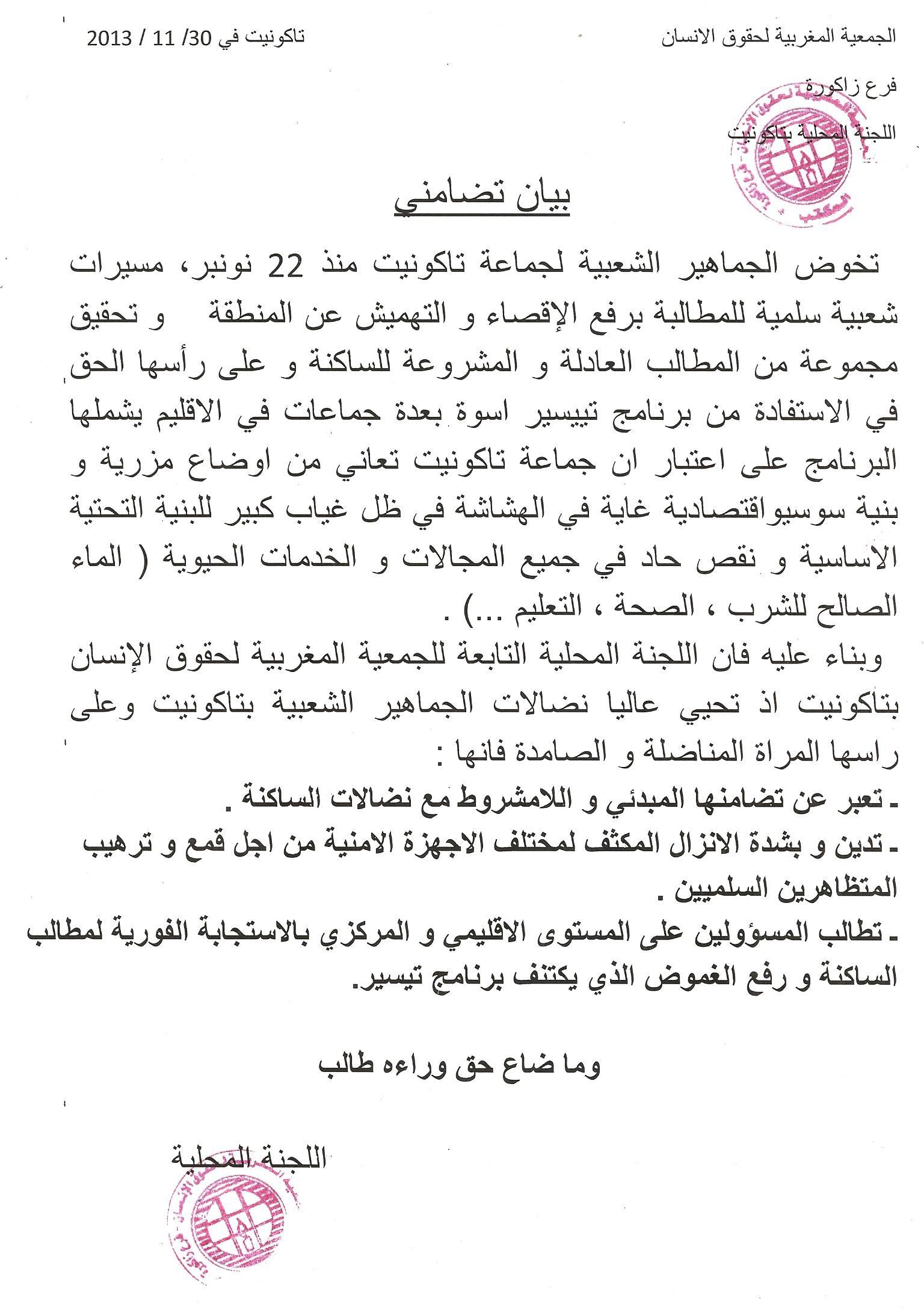 الجمعية المغربية لحقوق الانسان   تحيي نضال نساء تاكونيت